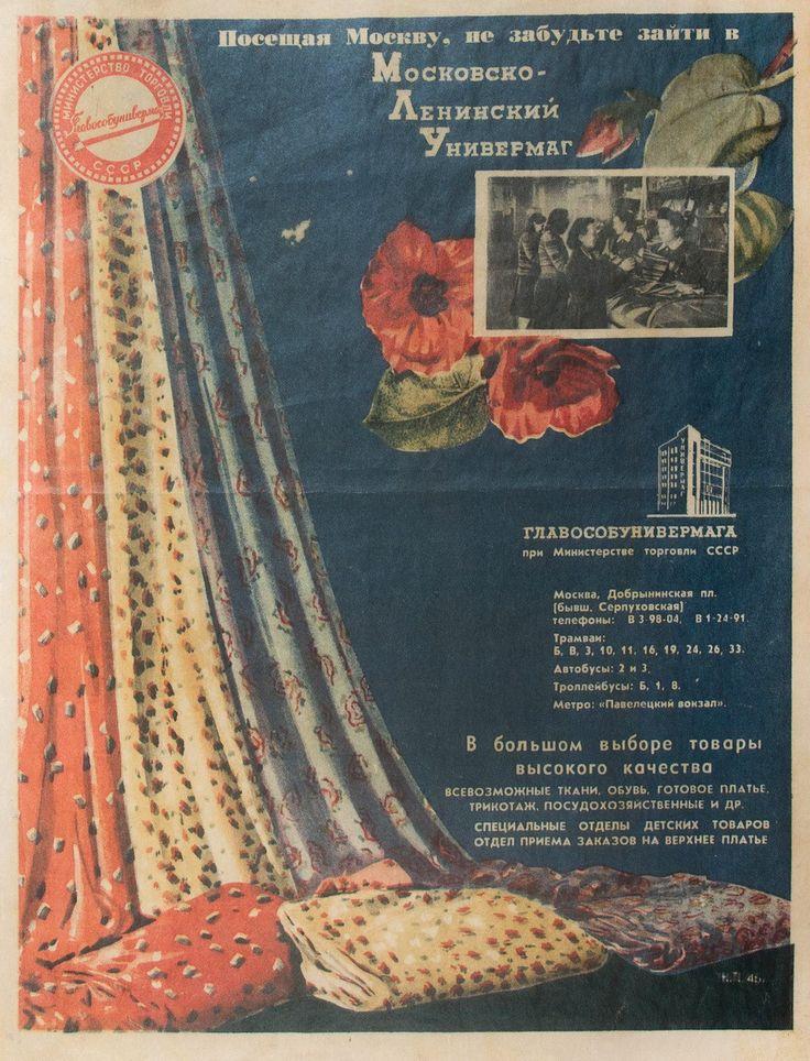 1946. Рекламный плакат Московско-Ленинского универмага «Главособунивермаг»/ Худ. Попов Николай Николаевич (1890-1958).