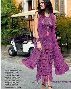 382dc8c0cdc Платье с бахромой и шарф вязаные спицами и крючком 750