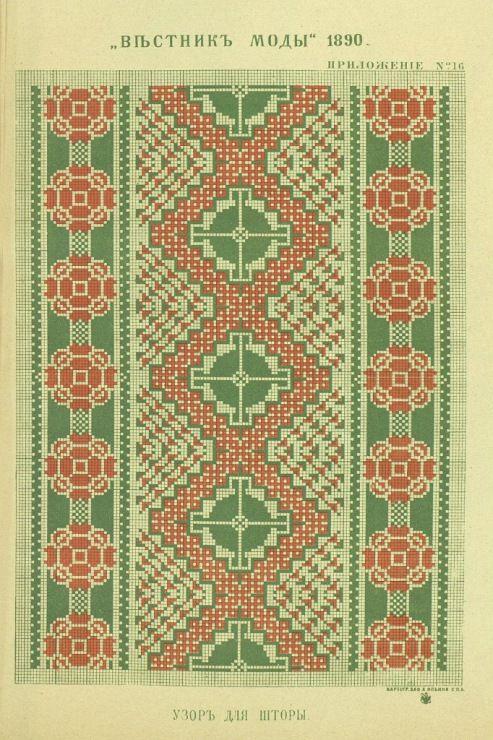 (5) Gallery.ru / Фото #9 - Вестник моды 1890 - somerset24