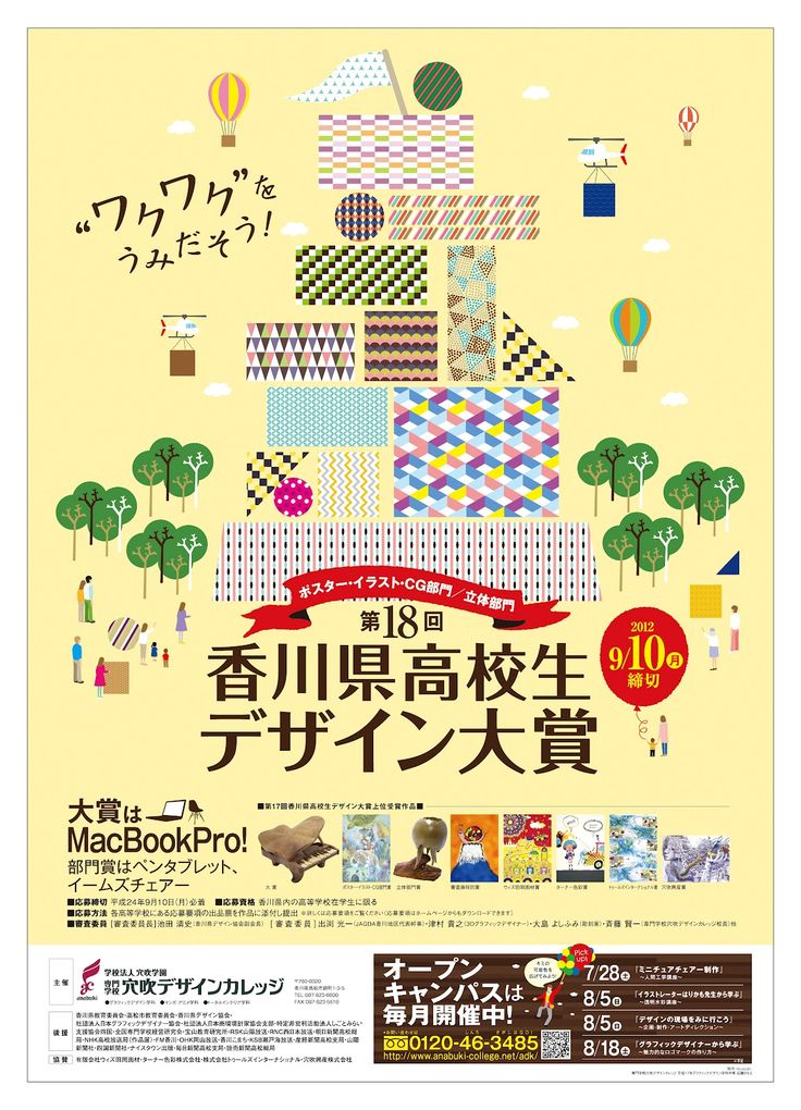 恋する凡人: 「高校生デザイン大賞」ポスターできました!