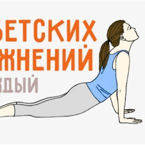 5 тибетских упражнений на каждый день
