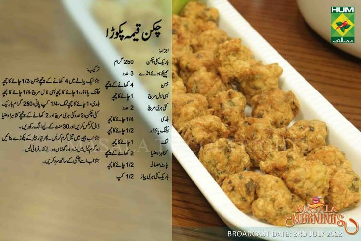 snacks recipe by shireen anwar chicken recipes
