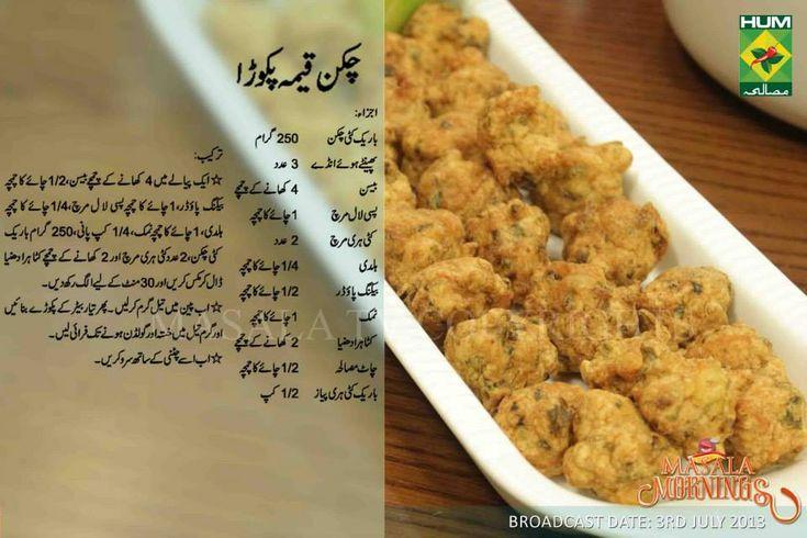 snacks recipe by shireen anwar chicken recipes