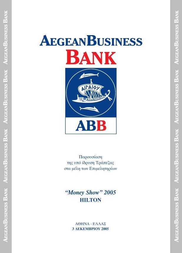 Aegean Business Bank