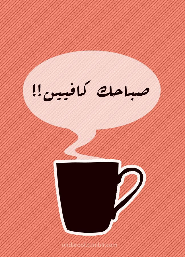 In Arabic (have a caffeinated morning).