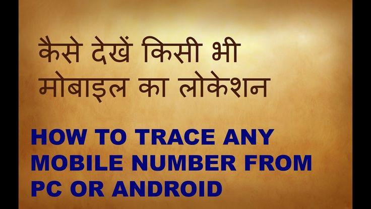 How to trace mobile number  | मोबाइल नंबर कैसे ट्रेस करते हैं