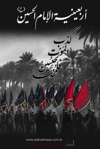 عظم الله أجوركم بذكرى أربعين الامام الحسين عليه السلام