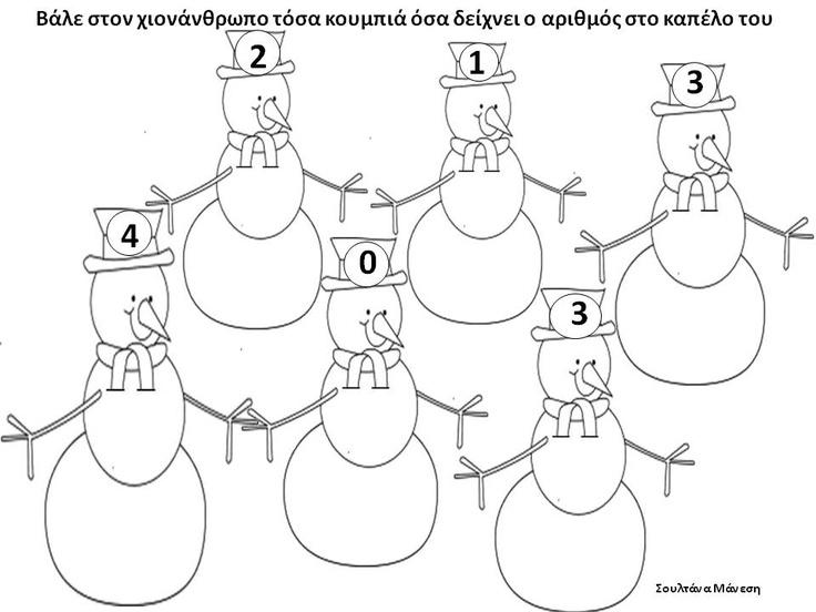 Δραστηριότητες, παιδαγωγικό και εποπτικό υλικό για το Νηπιαγωγείο: Φύλλο Εργασίας για τα Μαθηματικά