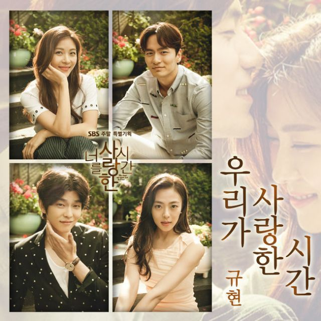 'The Time I Loved You' Super Junior Kyuhyun to sing the first theme song @ HanCinema :: The Korean Movie and Drama Database
