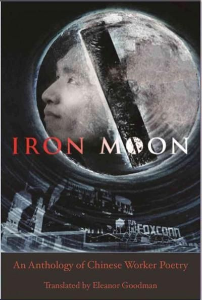 Iron Moon: An Anthology of Chinese Migrant Worker Poetry