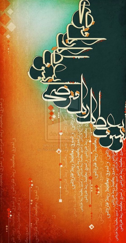 Islam calligraphy phone wallpaper arabic calligraphy Arabic calligraphy wallpaper