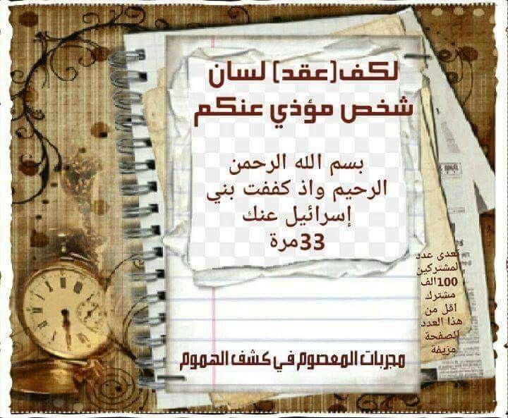 لكف عقد لسان Islam Facts Islamic Inspirational Quotes Islamic Quotes Quran