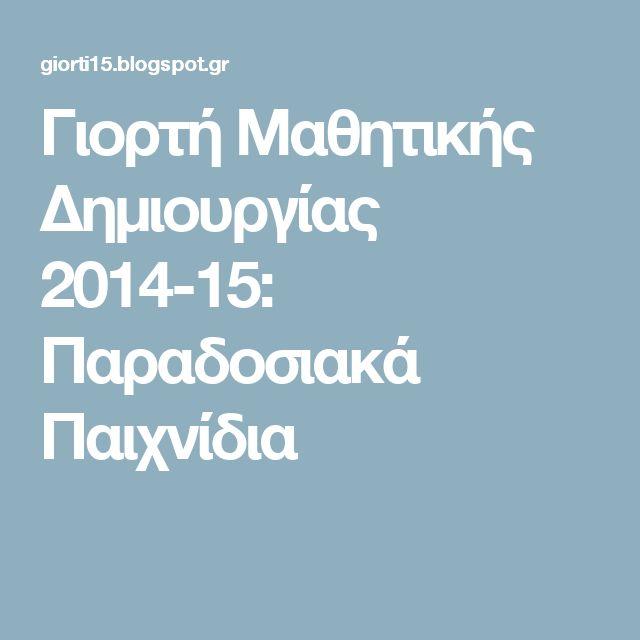 Γιορτή Μαθητικής Δημιουργίας 2014-15: Παραδοσιακά Παιχνίδια