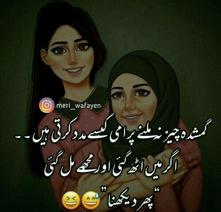 Funny Urdu Jokes Poetry Funny Urdu Jokes In 2020 Cute Funny Quotes Fun Quotes Funny Funny Words