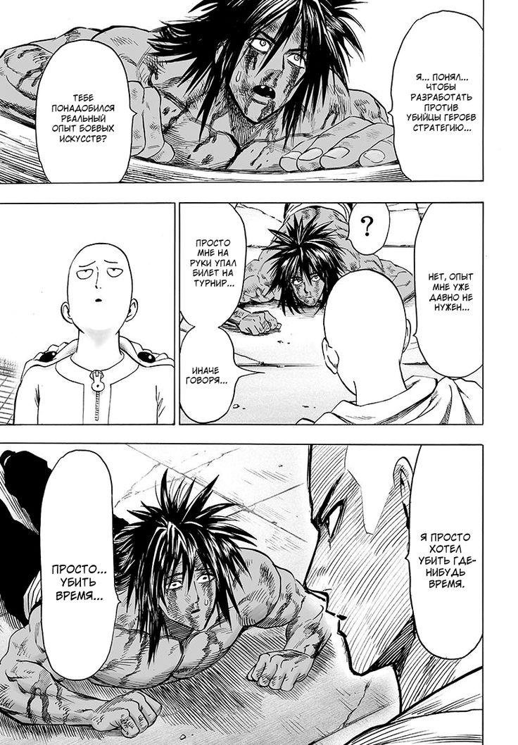 Чтение манги Ванпанчмен 14 - 116 Грязная Игра - самые свежие переводы. Read manga online! - ReadManga.me