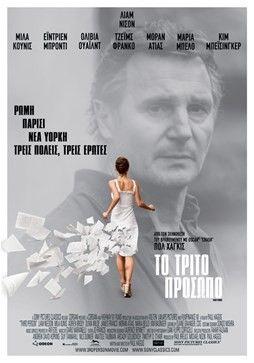 ΤΟ ΤΡΙΤΟ ΠΡΟΣΩΠΟ - THIRD PERSON