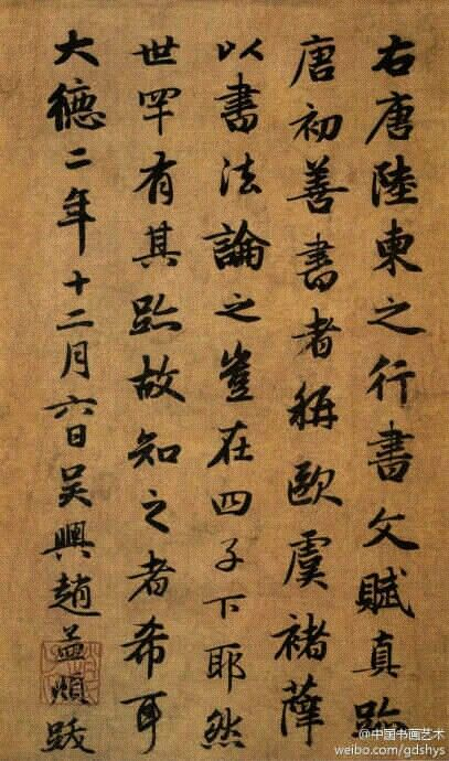 17 Best Images About Chinese Seals Calligraphy On