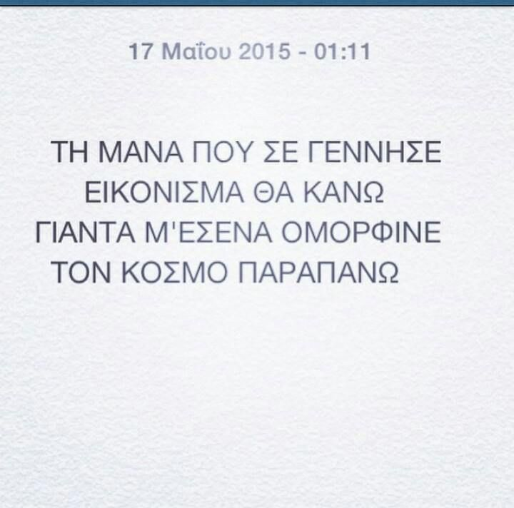#mantinada #kriti #leventogenna #megalhagaph #greek #quotes