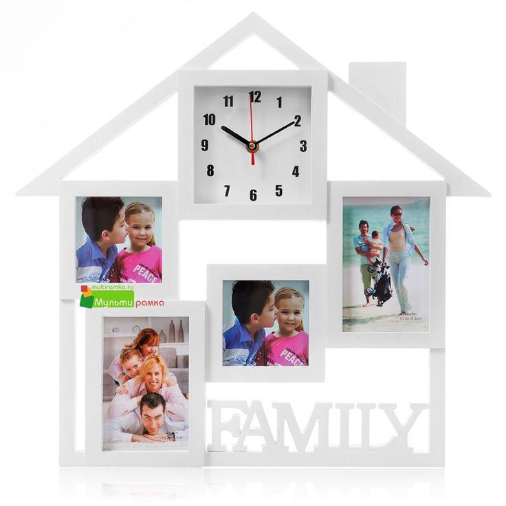 Фоторамка-часы в виде домика «Family» на несколько фотографий, белая