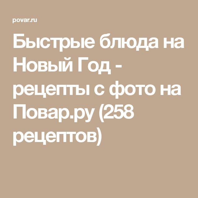 Быстрые блюда на Новый Год - рецепты с фото на Повар.ру (258 рецептов)