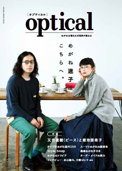 画像: 1/1【「めがね」がテーマの雑誌「optical(オプティカル)」創刊 表紙は又吉直樹】
