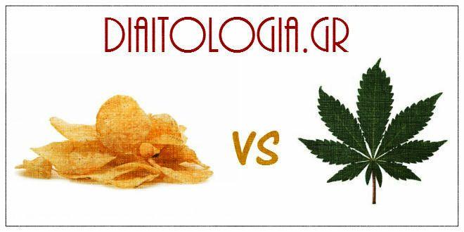 πατατάκια ή μαριχουάνα ? | Διαιτoλογία - Νεστορή Βασιλική