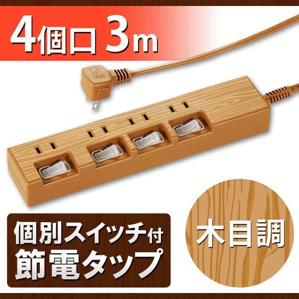 個別スイッチ付き節電タップ 電源タップ スイッチ付き 4個口 3m 延長