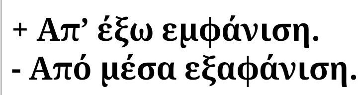 Greek quotes.  Πανοπουλος