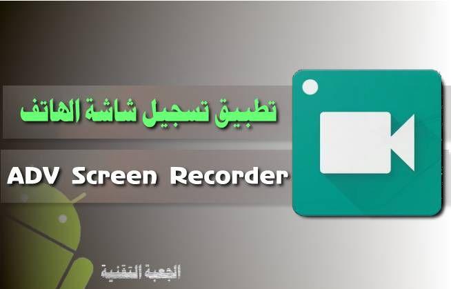 تحميل تطبيق تسجيل الشاشة Adv Screen Recorder بآخر إصدار 2019 Screen Recorder Incoming Call Screenshot Records