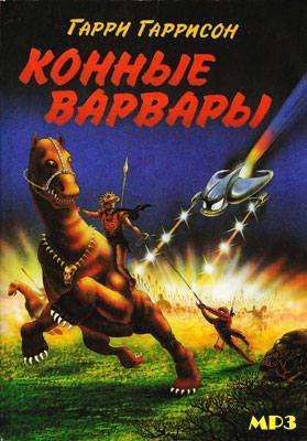 Гарри Гаррисон «Конные варвары» - Аудиокнига