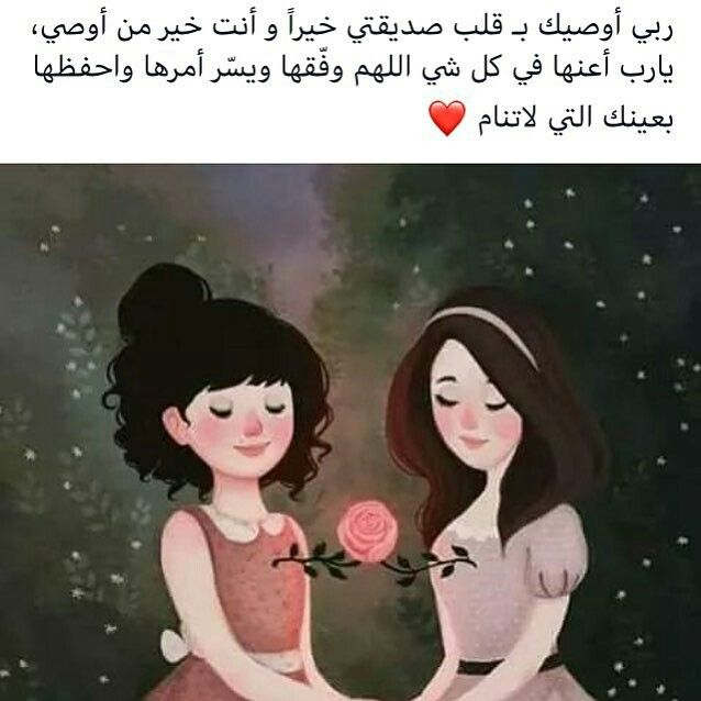 Pin By Angel On كن صديقي Cartoon Quotes Funny Arabic Quotes Friends Quotes