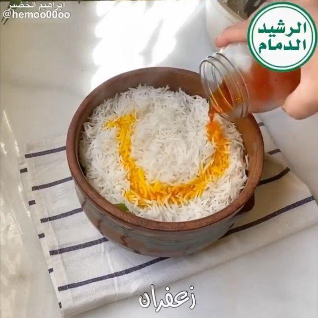 Hanaa Cook On Instagram Hemoo00oo وصفتنا اليوم برياني التندوري Hemoo00oo Hemoo00oo Hemoo00oo Hemoo00oo ٠ ٠ استخد Recipes Sugar Scrub Sugar