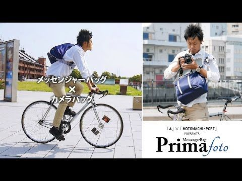A MessengerBag Prima foto (プリマフォト) Porto // メッセンジャーカメラバッグ - A By Courio-City (SmartPhone)