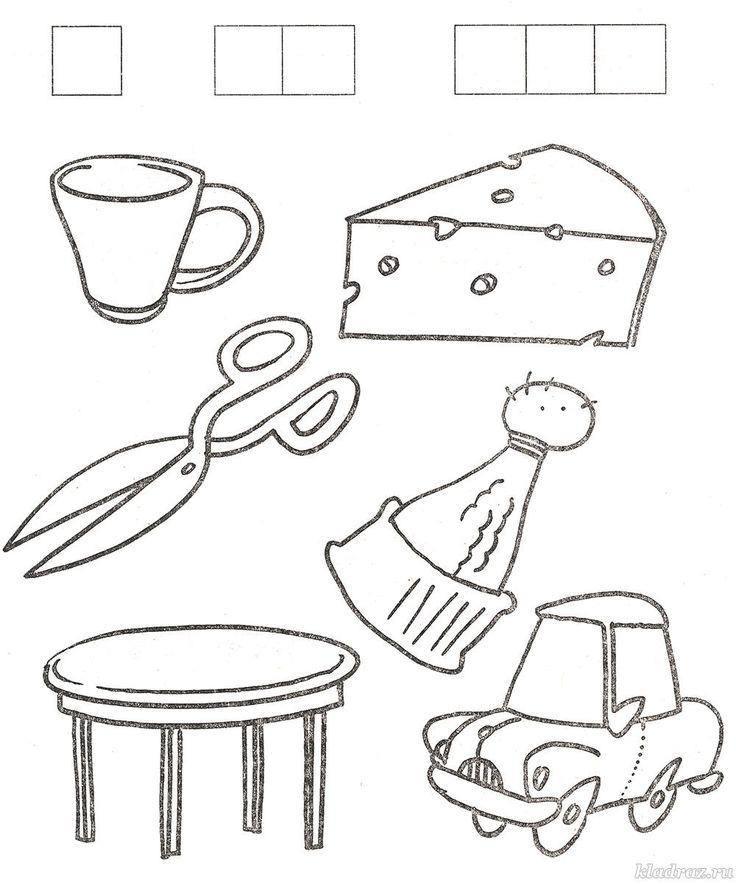 Задания по грамоте и чтению для дошкольников в картинках
