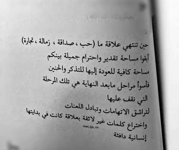من كتاب أنثى الكتب شهرزاد الخليج في الو فاق لا يمكن معرفة النبلاء النبلاء يظهرون في الخصومات انثى الكتب Inspirational Quotes Quotes Arabic Quotes