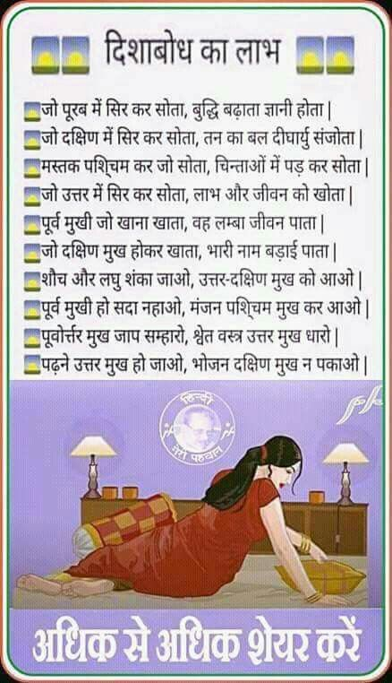 Expert Vastu Tips : How much directions matters according to Vastu and what are the benefits of applying those Vastu Tips in daily life. #VastuTips #VastuShastra #AstroRaj