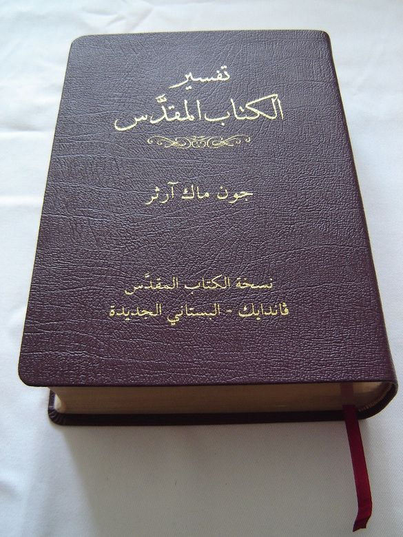 Very usefull tool for study this ARABIC MACARTHUR STUDY BIBLE تفسير الكتاب المقدّس جون ماك ارثور BURGUNDY GENUINE LEATHER BINDING, GUILDED-GOLD PAGE EDGES, WITH STUDY HELPS