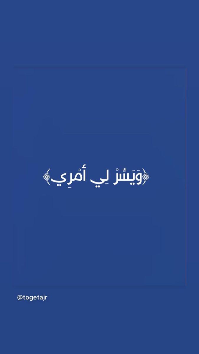 اجر ادعية ذكر الله ذكر الله يارب يالله تويتر انستقرام انستا Twitter Instagram Movie Posters Movies