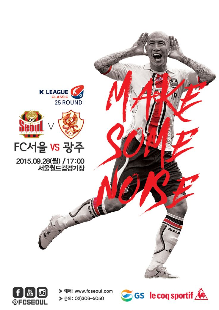 poster(offline ver.) 9/28 vs 광주 (K리그 클래식 25R) #fcseoul #football #soccer #sports #poster #design