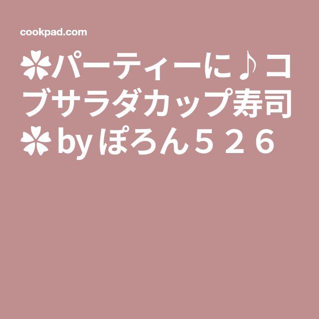 ✿パーティーに♪コブサラダカップ寿司✿ by ぽろん526