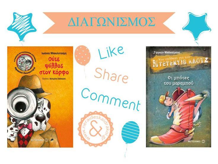 Διαγωνισμός Νεράιδες και Δράκοι με δώρο δύο παιδικά βιβλία μυστηρίου! - https://www.saveandwin.gr/diagonismoi-sw/diagonismos-neraides-kai-drakoi-me-do/