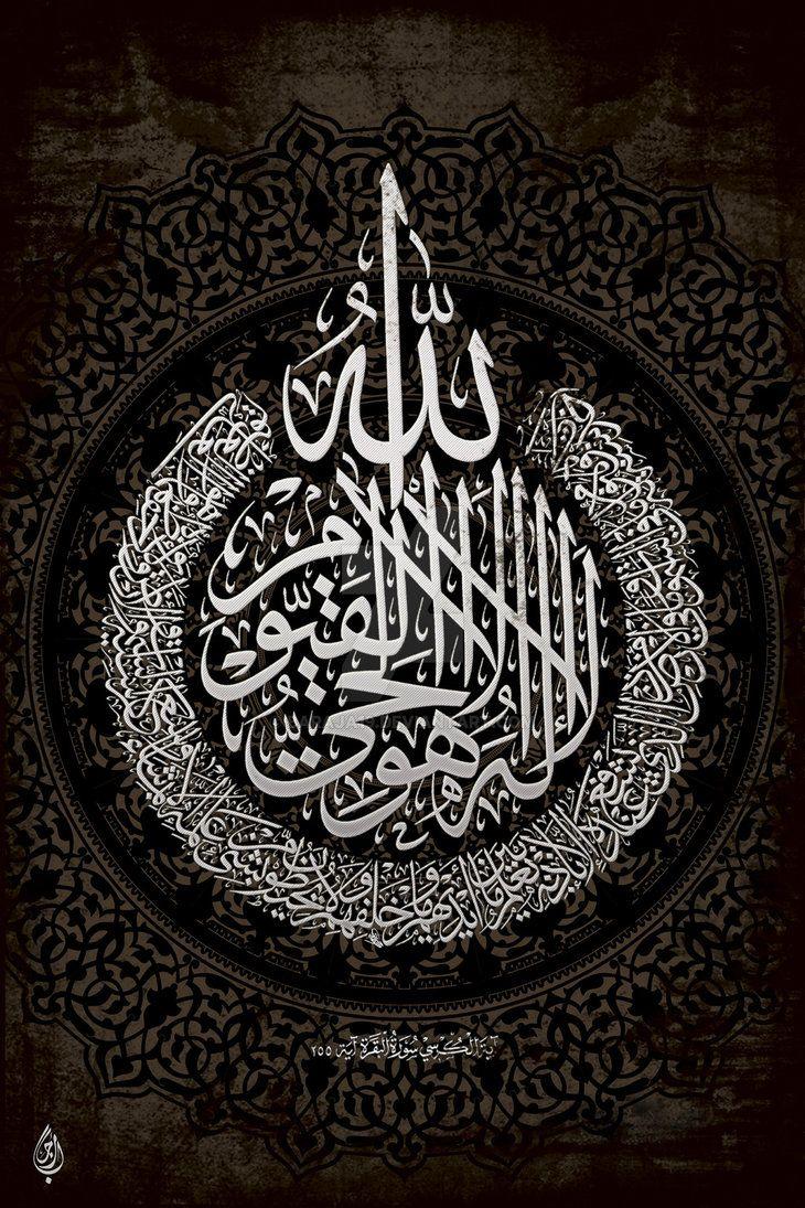 كن مع الله ترى الله معك Be with God believes God is with