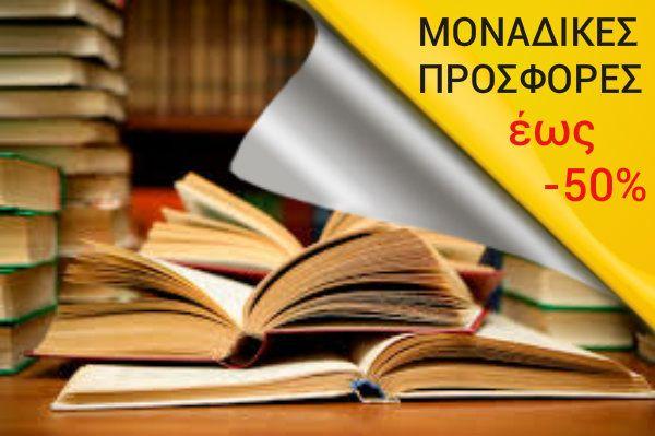 Ανακαλύψτε τις #ΜΟΝΑΔΙΚΕΣ_ΠΡΟΣΦΟΡΕΣ αποκλειστικά από τις Εκδόσεις Καλέντη και αποκτήστε σε καταπληκτική #τιμή από το #e_shop μας επιλεγμένα για σας ◃┆◉◡◉┆▷  - 3 βιβλία της Αλκυόνης Παπαδάκη και ένα δώρο - 3 βιβλία της Αλκυόνης Παπαδάκη (2 συνδυασμοί) ή - 3 βιβλία εφηβικής λογοτεχνίας ή - 3 παιδικά βιβλία  #book #offer #vivlio #biblio #kalendis #prosfores #paidi #paidiko #alkyoni  http://www.kalendis.gr/e-bookstore/protaseis/prosfores