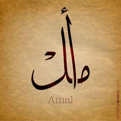 #Amal #Arabic #Calligraphy #Design #Islamic #Art #Ink #Inked #name #tattoo Find your name at: namearabic.com