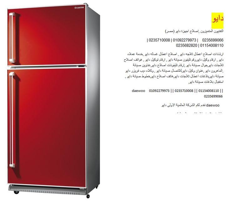 صيانة دايو الغربية 01010916814 وكيل ثلاجات دايو الغربية شحن فريون تكييفات دايو الغربية Top Freezer Refrigerator Refrigerator Freezer