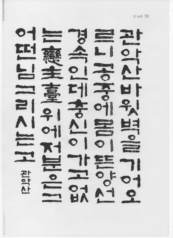 고체로 쓴 조국강산/발행인 김영환/도서출판 다운샘
