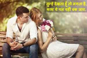50+ Feeling Awesome quotes and status-Hindi Romantic