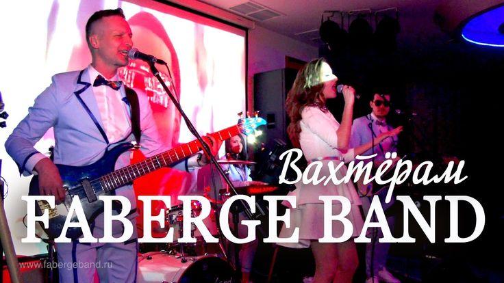 Вахтёрам-Бумбокс кавер Faberge band