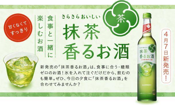 甘くなくてすっきり〜食事と一緒に楽しむお酒〜「さらさらおいしい抹茶かおるお酒」4月7日新発売!