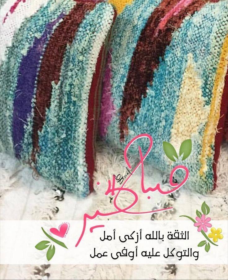 الثقة بالله Good Morning Arabic Morning Images Morning Messages